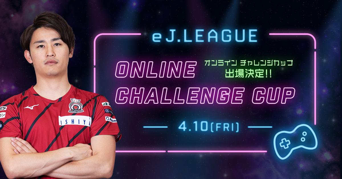 カーリングチーム松村雄太選手「eJリーグ オンラインチャレンジカップ ...