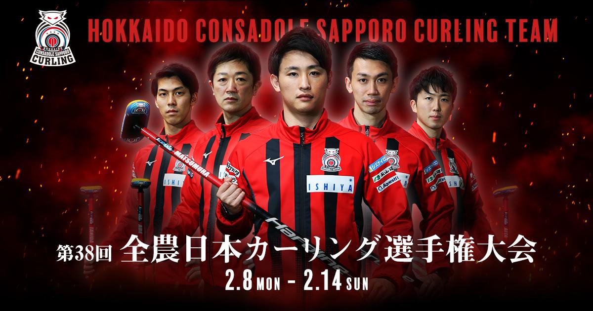 選手権 カーリング 日本 第35回日本カーリング選手権大会